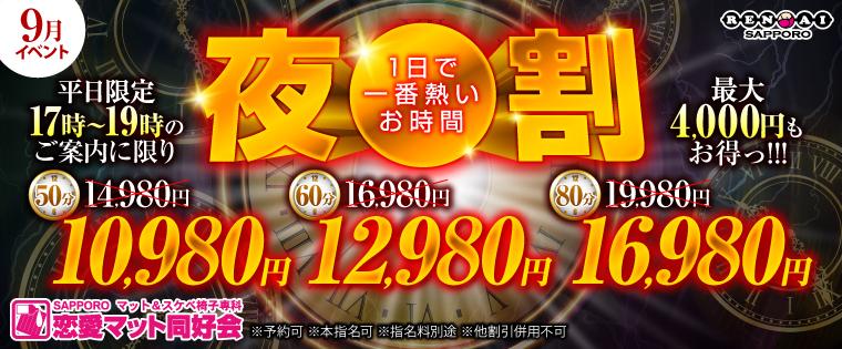 ★夜割!最大4000円OFF★1日で一番熱いお時間!