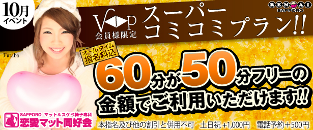 VIP会員様限定イベント