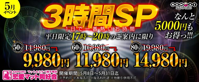 1日で一番アツイお時間⇒☆5,000円OFF☆
