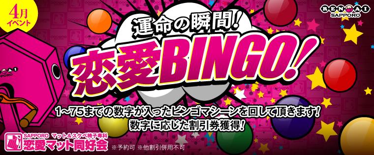 【ハズレなし!】運命の瞬間!恋愛BINGO!