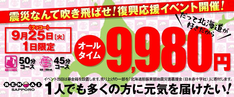 【北海道震災復興応援企画】オールタイム【50分】9,980円!