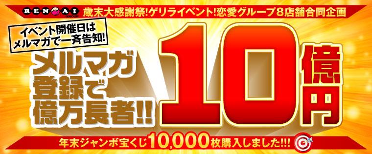 メルマガ登録で10億円!?宝くじ10000枚購入しました!