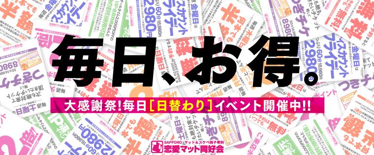 大感謝祭!毎日【日替わり】イベント開催中!