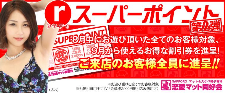 【r】恋愛スーパーポイントカードイベント!